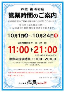彩蔵南浦和営業時間のご案内2021年10月1日(金)ー2021年10月24日(日)